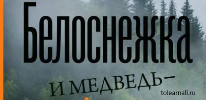 Обложка книги Дмитрий Агалаков Белоснежка и медведь-убийца