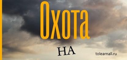 Обложка книги Дмитрий Агалаков Охота на Минотавра