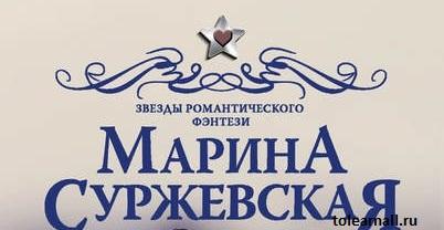 Обложка книги Драконье серебро Марина Суржевская