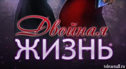Обложка книги Двойная жизнь Альбина Викторовна Новохатько