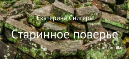 Обложка книги Екатерина Викторовна Снигерь Старинное поверье
