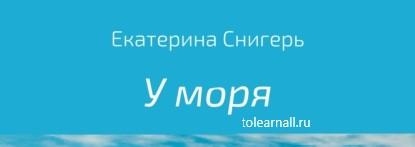 Обложка книги Екатерина Викторовна Снигерь У моря