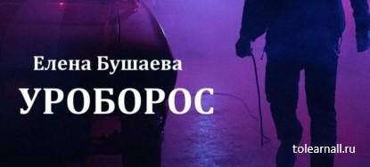 Обложка книги Елена Бушаева Уроборос