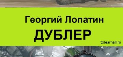 Обложка книги Георгий Лопатин Дублер