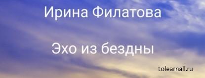 Обложка книги Ирина Николаевна Филатова Эхо из бездны