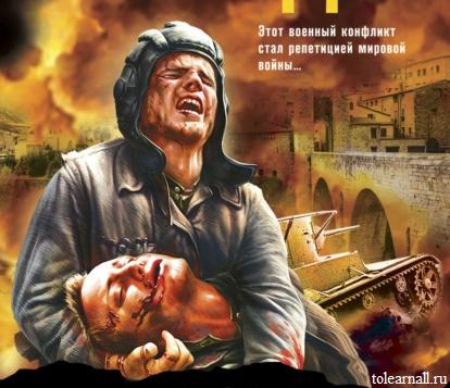 Обложка книги Испанская прелюдия Александр Тамоников