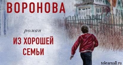 Обложка книги Из хорошей семьи Мария Воронова