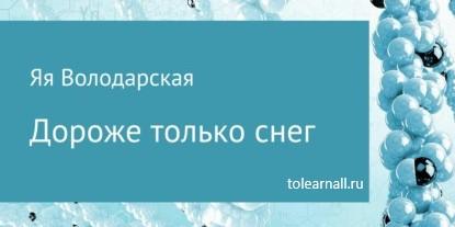 Обложка книги Яя Володарская Дороже только снег