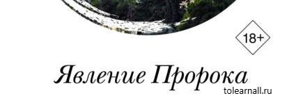 Обложка книги Эдуард Тополь Явление Пророка