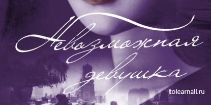 Обложка книги Лидия Канг Невозможная девушка