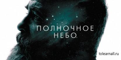 Обложка книги Лили Брукс-Далтон Полночное небо
