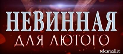 Обложка книги Невинная для Лютого Ольга Коротаева Диана Билык