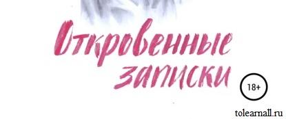 Обложка книги Откровенные записки Ольга Гудкова