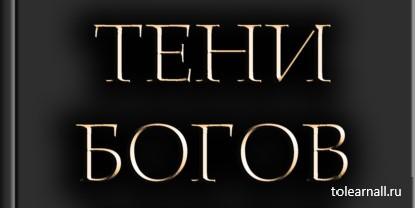Обложка книги Сергей Малицкий Тени Богов. Избавление