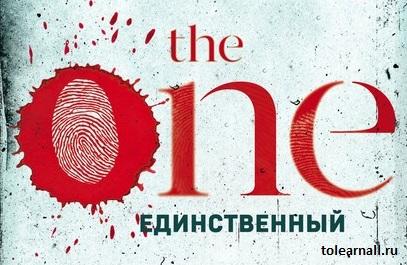 Обложка книги The One. Единственный Джон Маррс