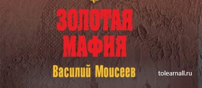 Обложка книги Василий Моисеев Золотая мафия