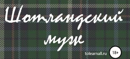 Обложка книги Виктория Сомова Шотландский муж