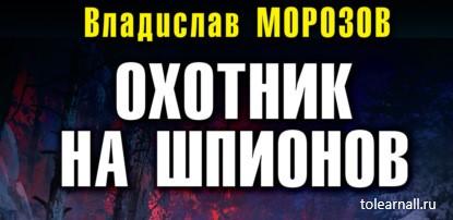 Обложка книги Владислав Морозов Охотник на шпионов