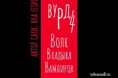 Обложка книги Вурд. Волк – владыка вампиров Яна Егорова