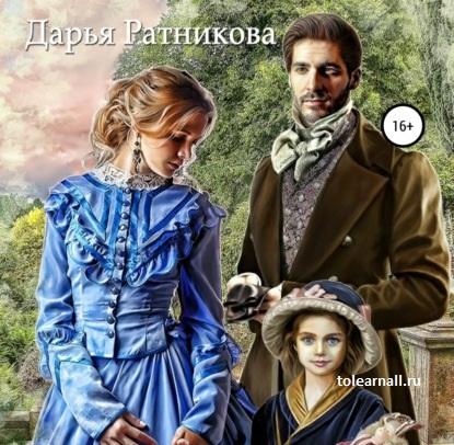 Обложка книги Жениться по приказу Дарья Ратникова