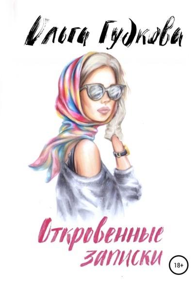 Откровенные записки Ольга Гудкова книга