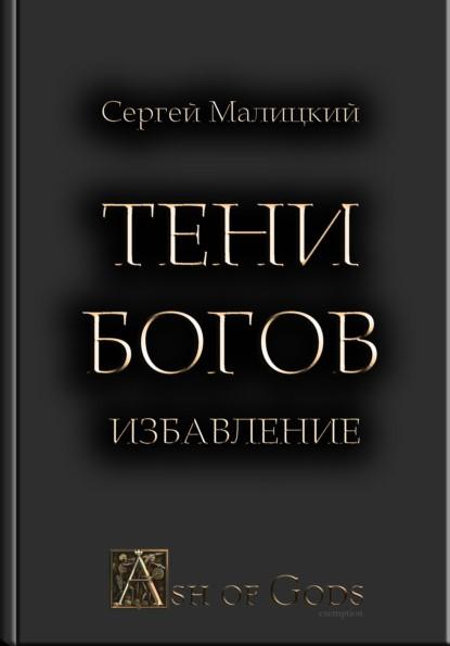 Сергей Малицкий Тени Богов. Избавление книга