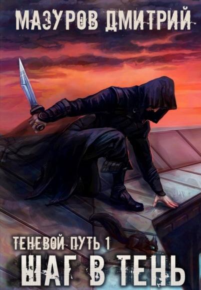 Шаг в тень Дмитрий Мазуров книга