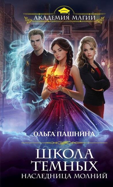 Школа темных Наследница молний Ольга Пашнина книга