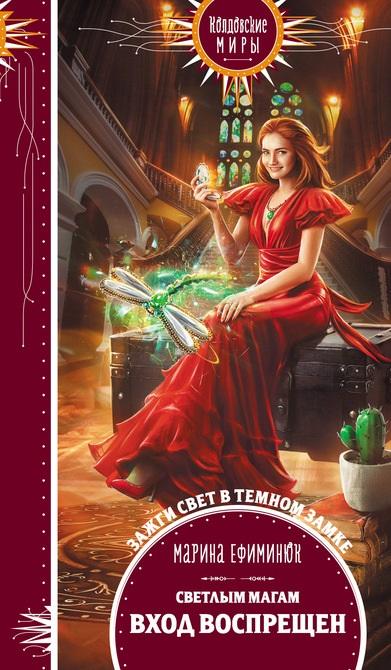 Светлым магам вход воспрещен Марина Ефиминюк книга