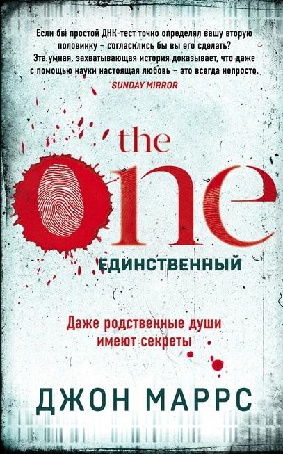 The One. Единственный Джон Маррс книга