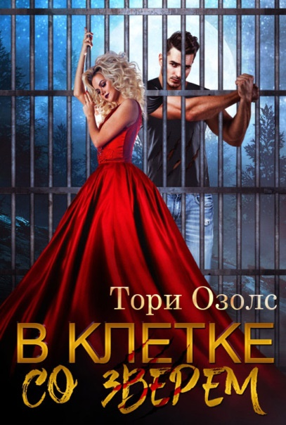 В клетке со зверем Тори Озолс книга