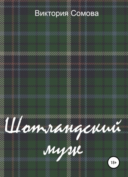 Виктория Сомова Шотландский муж книга
