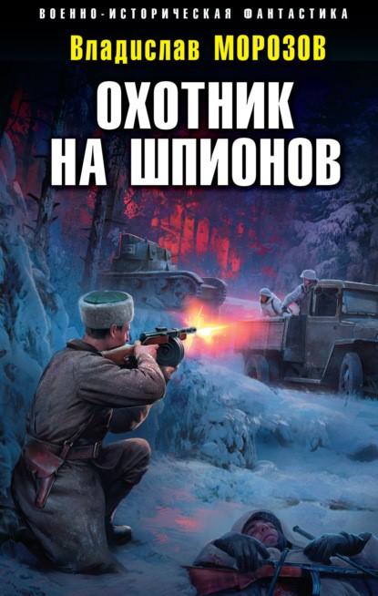 Владислав Морозов Охотник на шпионов книга
