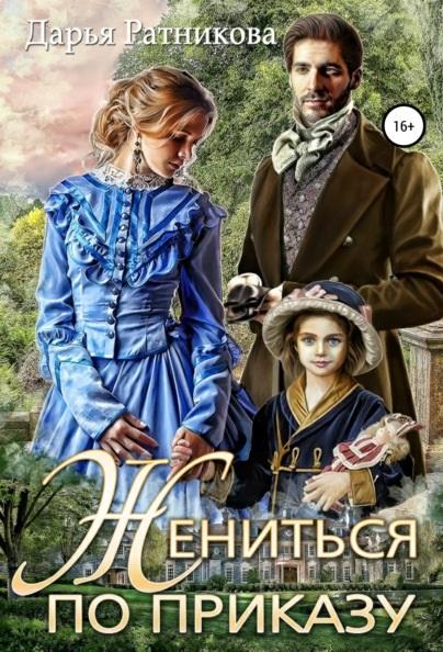 Жениться по приказу Дарья Ратникова книга