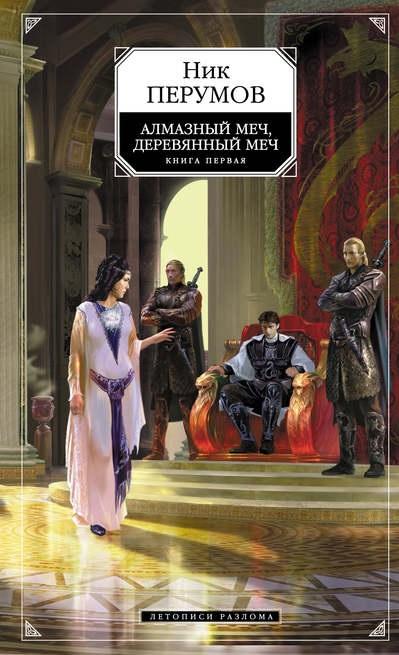 Алмазный Меч Деревянный Меч Том 1 Ник Перумов книга