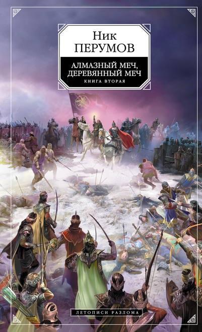 Алмазный Меч Деревянный Меч Том 2 Ник Перумов книга