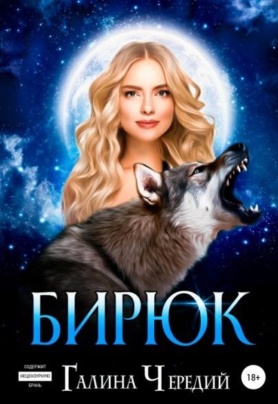 Бирюк Галина Валентиновна Чередий книга