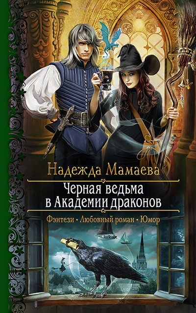 Черная ведьма в Академии драконов Надежда Мамаева книга