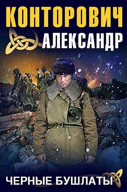 Черные бушлаты Александр Конторович книга