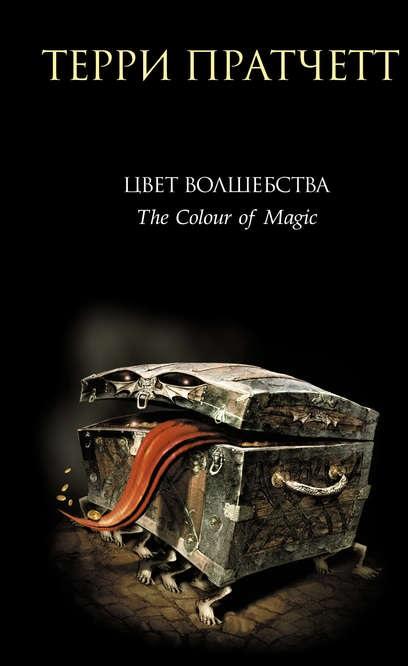Цвет волшебства Терри Пратчетт книга