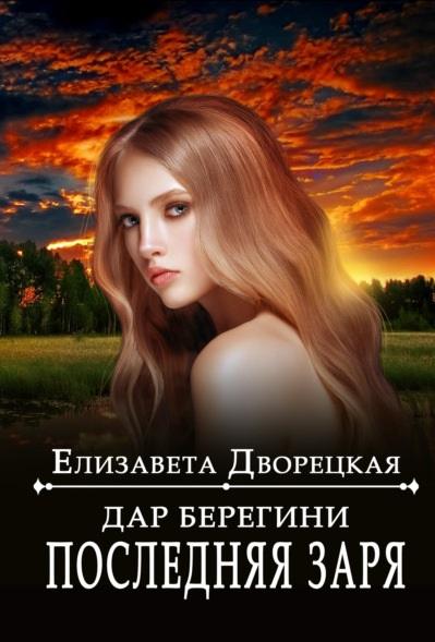 Дар берегини Последняя заря Елизавета Дворецкая книга