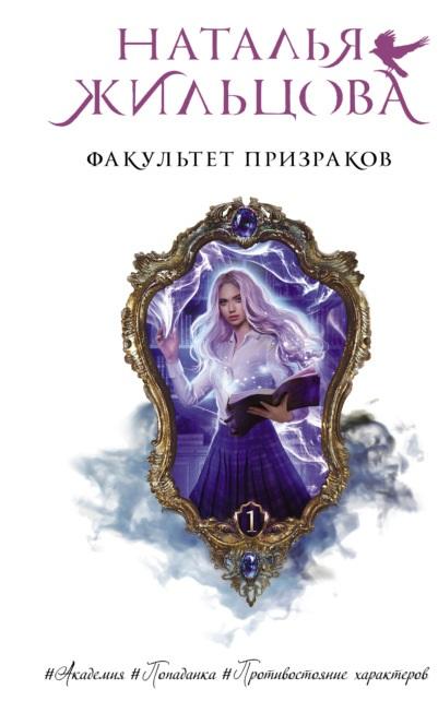 Факультет призраков Наталья Жильцова книга