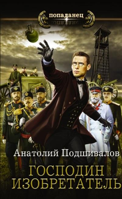 Господин изобретатель Анатолий Подшивалов книга