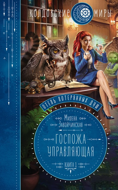 Госпожа управляющая Милена Завойчинская книга