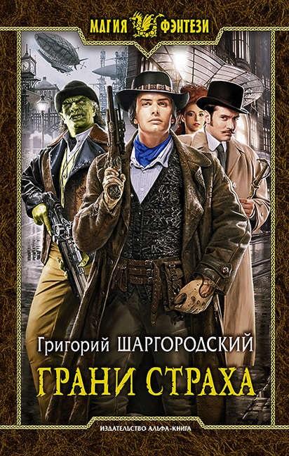 Грани страха Григорий Шаргородский книга