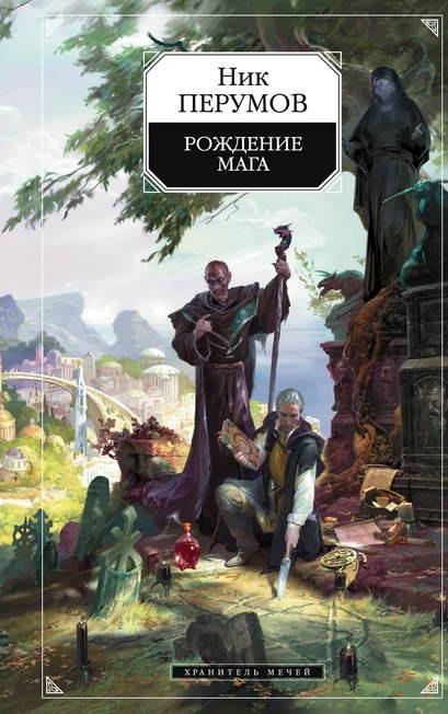 Хранитель Мечей Рождение Мага Ник Перумов книга