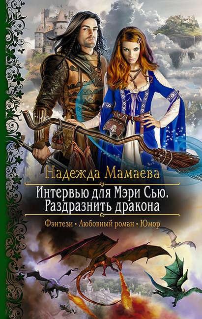 Интервью для Мэри Сью. Раздразнить дракона Надежда Мамаева книга