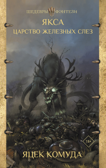 Якса Царство железных слез Яцек Комуда книга