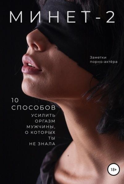 Минет-2 10 способов усилить оргазм мужчины о которых ты не знала книга