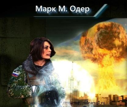 Облокжа книги Конец Антропоцена Марк М. Одер